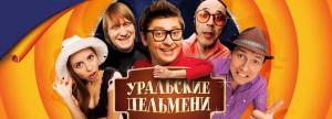 uralskie_pelmeni