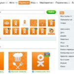 Быстрая накрутка группы в Одноклассниках.