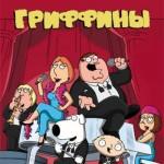 «Гриффины» — мультсериал для взрослых детей