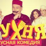 Просмотр русских сериалов онлайн