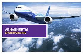 https://sindbad.ru - авиабилеты