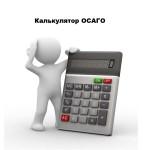 Страховой калькулятор или как не упустить выгоду?