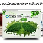 Как создать и развить продающий сайт в Екатеринбурге