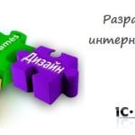 Преимущества и недостатки создания сайтов