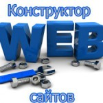 Онлайн-конструктор против веб-мастеров.
