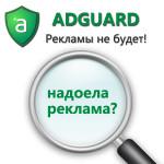 Adguard справится со всеми недостатками Adblock
