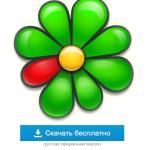 Скачать ICQ бесплатно и узнать как пользоваться