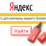 Яндекс-директ — настройка в 2015 году