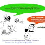 Как раскрутить сайт г. Шахты: недорогие способы