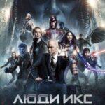 Просмотр фильма Люди Икс: Апокалипсис 2016 в отличном качестве