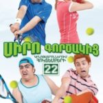 Плюсы армянских фильмов