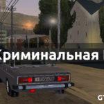 ГТА Криминальная Россия
