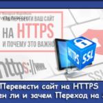Нововведения по развитию сайтов