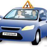 Быстрый способ повысить водительские навыки