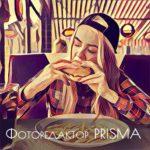 Эксклюзивное приложение Prisma