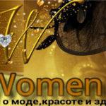 Женский журнал о моде,здоровье и красоте Gold-Women