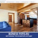 Виртуальные 3Д туры по квартирам