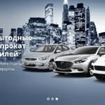 Прокат автомобиля: виды и формальности