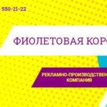 Заказать рекламную вывеску в Краснодаре
