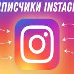Купить подписчиков Instagram.