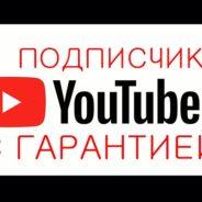 Подписчики на YouTube с гарантией
