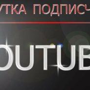 Купить накрутку реальных подписчиков YouTube за деньги