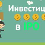 Инвестиции в IPO – что это такое простыми словами?